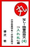 宿題代行 丸写し!読書感想文(4) 「入れ札」編: 小学校高学年 から 中学生向け