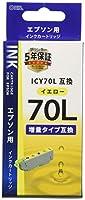 エプソン互換 ICY70L 染料イエロー [品番]01-4134