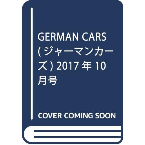 GERMAN CARS(ジャーマンカーズ) 2017年 10 月号 [雑誌]