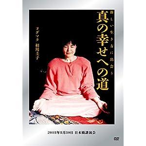 新しい生き方に出会う 真の幸せへの道 2018年8月30日 日本橋講演会. [DVD]