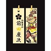 戦国BASARA「前田慶次」木札ストラップ