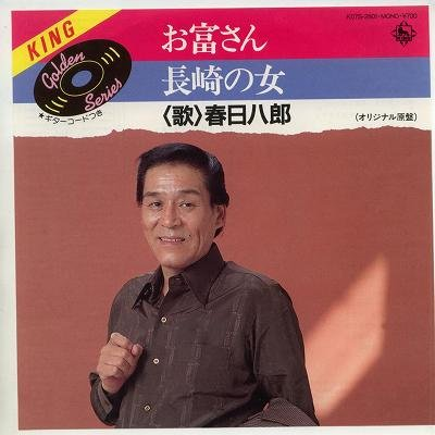 お富さん [EPレコード 7inch]