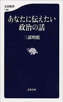 [三浦 瑠麗]のあなたに伝えたい政治の話 (文春新書)