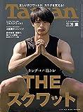 Tarzan(ターザン) 2021年6月24日号 No.812