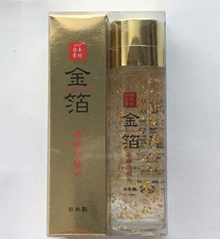 見落とす長くする流用する金箔美容化粧水 120ml