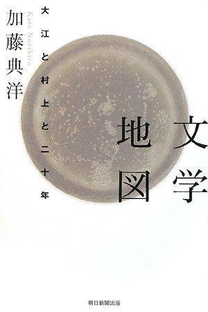 文学地図 大江と村上と二十年 (朝日選書)の詳細を見る