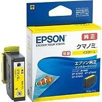 (まとめ)エプソン インクカートリッジ クマノミイエロー 増量タイプ KUI-Y-L 1個 【×3セット】 〈簡易梱包