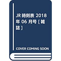 JR時刻表 2018年 06 月号 [雑誌]