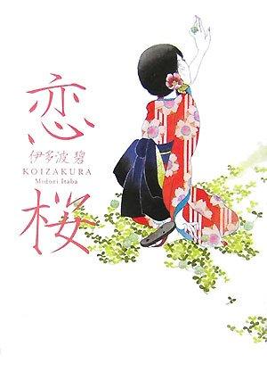 恋桜 (ヴィレッジブックスエッジ)の詳細を見る
