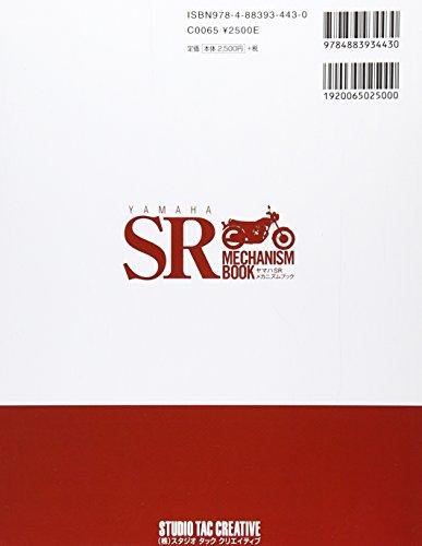 ヤマハSRメカニズムブック―構成パーツの解説とリフレッシュメンテナンス