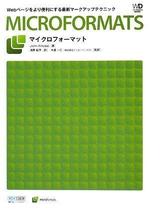 マイクロフォーマット ~Webページをより便利にする最新マークアップテクニック~ (Web Designing BOOKS)