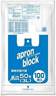 Ordiy Apron Series, Milk White