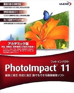 PhotoImpact 11 アカデミック版