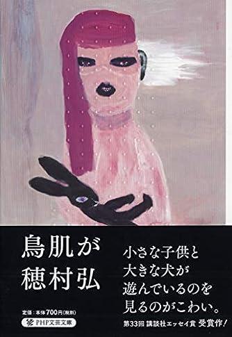 鳥肌が (PHP文芸文庫)