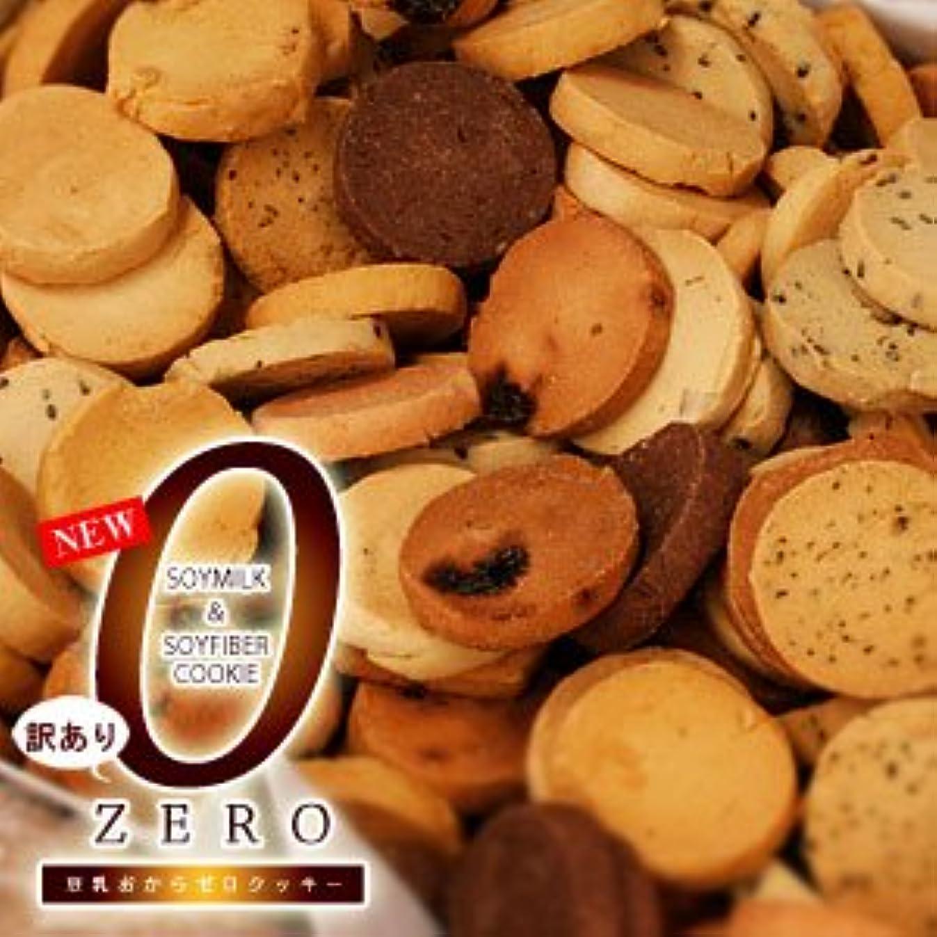 気づかない数値ガラガラ新 訳あり豆乳おからゼロクッキー 2個セット?
