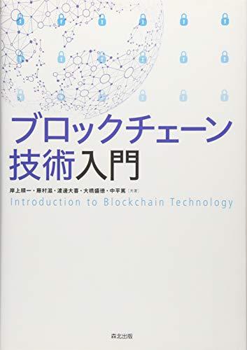 ブロックチェーン技術入門 の電子書籍・スキャンなら自炊の森-秋葉2号店