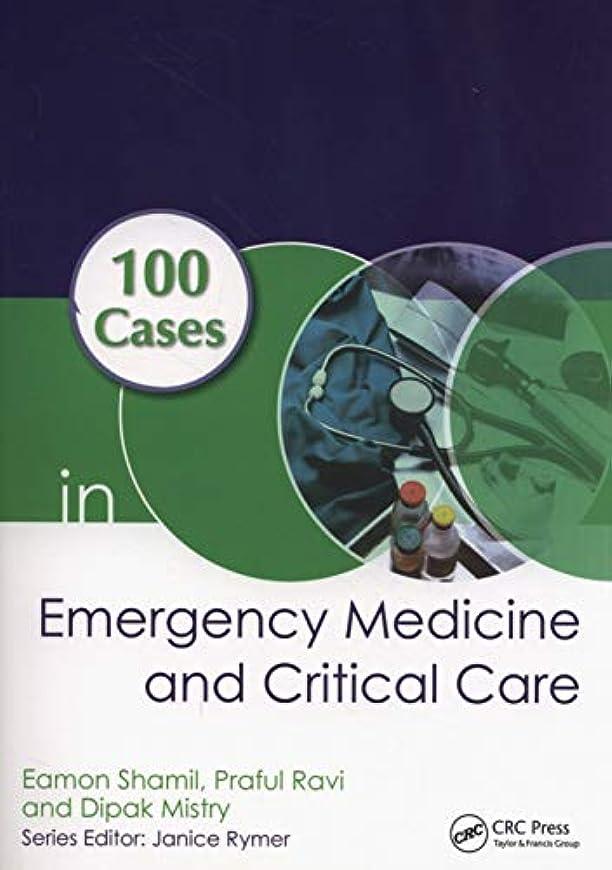 魅惑的なシャーロックホームズ倉庫100 Cases in Emergency Medicine and Critical Care