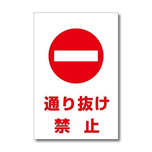 [해외]통과 금지 스티커 통행 출입 금지주의 표지판 20 × 30cm WS-K009/Prohibited sticker Traffic caution notice Signs 20 x 30 cm WS - K 009