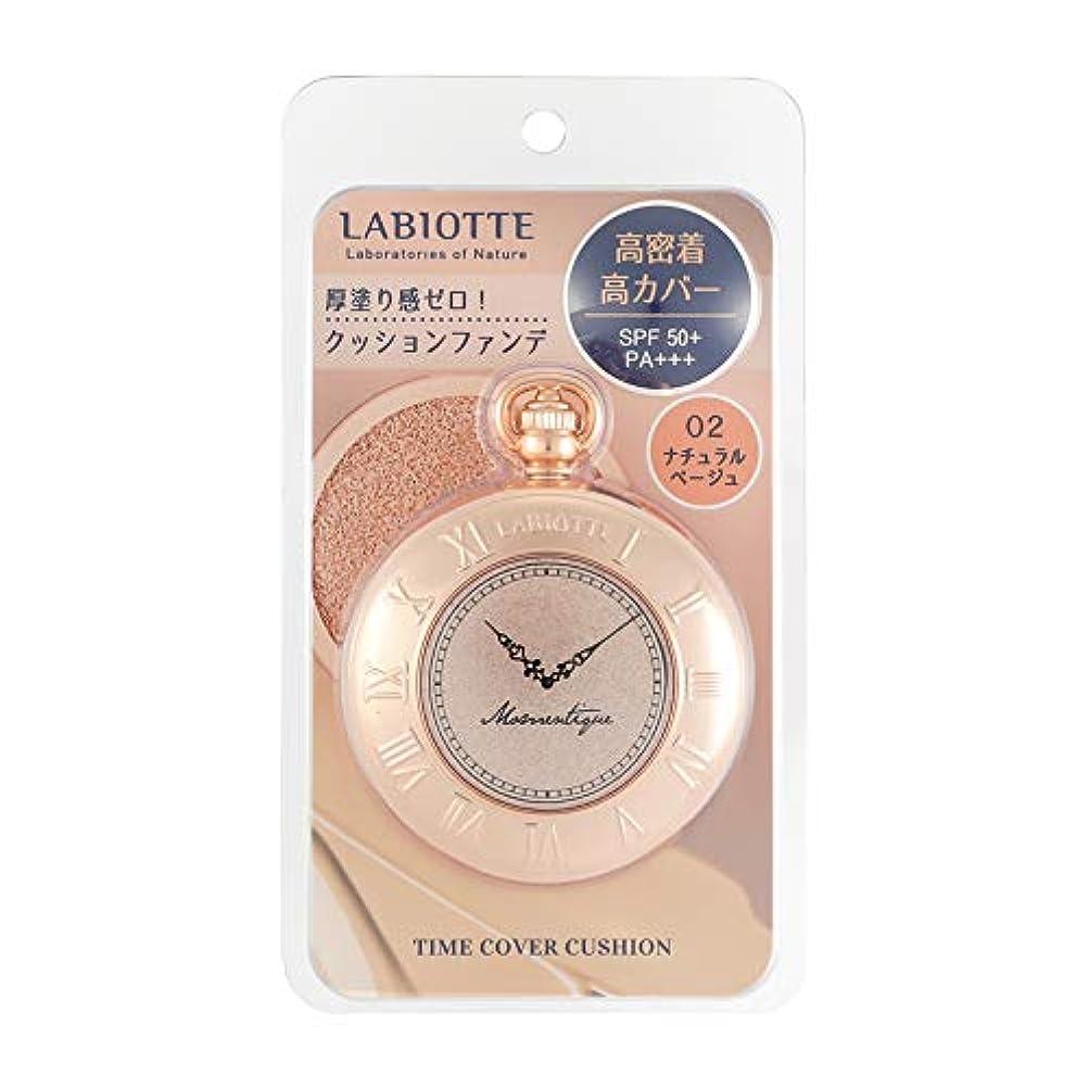 前兆ばか白鳥LABIOTTE(ラビオッテ) タイムカバークッションファンデ 02 ナチュラルベージュ (13g)