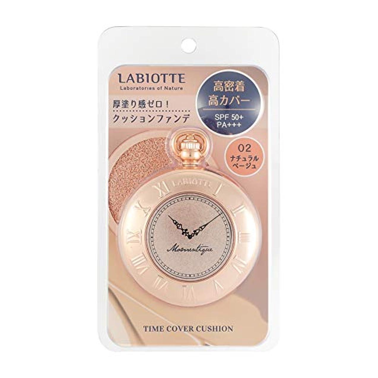 輝度産地散逸LABIOTTE(ラビオッテ) タイムカバークッションファンデ 02 ナチュラルベージュ (13g)