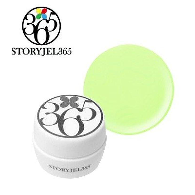 マニュアル恐怖症端末STORYJEL365 カラージェル SJM-109M チャームグリーン5g
