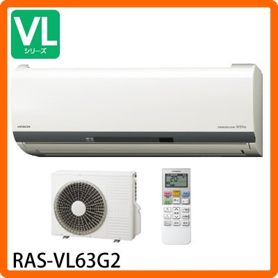 日立 RAS-VL63G2(W) 白くまくん Vシリーズ [エアコン (主に20畳/単相200V対応)]