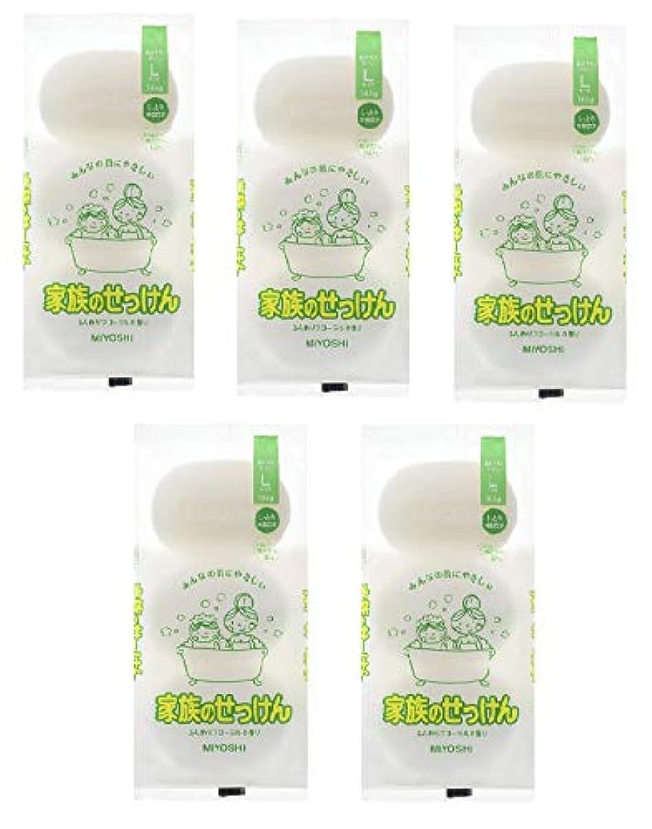 団結するズーム喉頭(まとめ買い)ミヨシ石鹸 家族のせっけんN145G×3個入り × 5パック