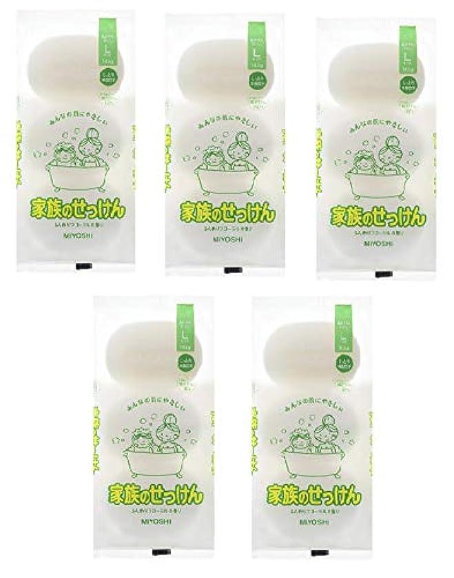 伝染性の脊椎発火する(まとめ買い)ミヨシ石鹸 家族のせっけんN145G×3個入り × 5パック
