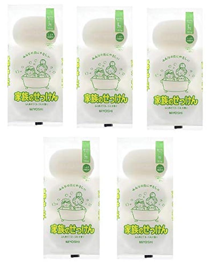 不正遊び場思いやりのある(まとめ買い)ミヨシ石鹸 家族のせっけんN145G×3個入り × 5パック