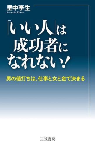 「いい人」は成功者になれない!――男の値打ちは、仕事と女と金で決まる 三笠書房 電子書籍