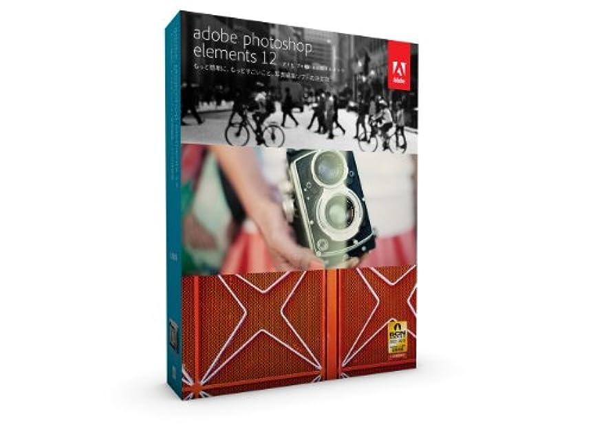 【旧商品】Adobe Photoshop Elements 12 Windows/Macintosh版