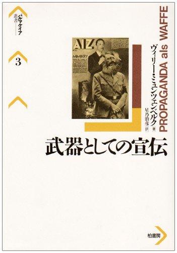 武器としての宣伝 (パルマケイア叢書)の詳細を見る