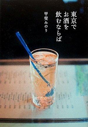 東京でお酒を飲むならばの詳細を見る