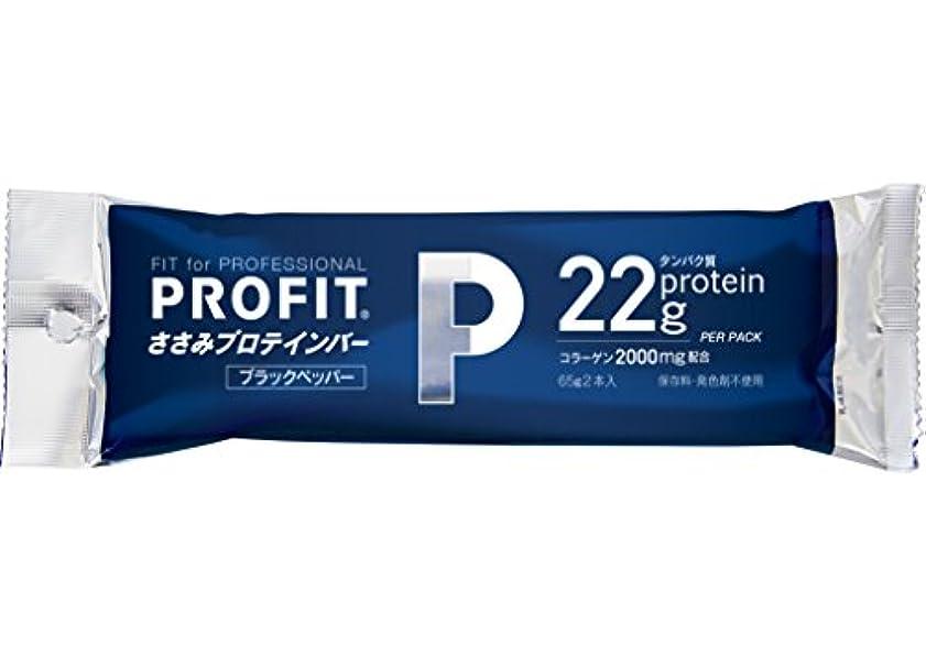 途方もないペフコカイン丸善 PROFIT SaSami (プロフィット) ささみプロテインバー ブラックペッパー 1箱(20袋入り)(40本入り)[ヘルスケア&ダイエット用商品]