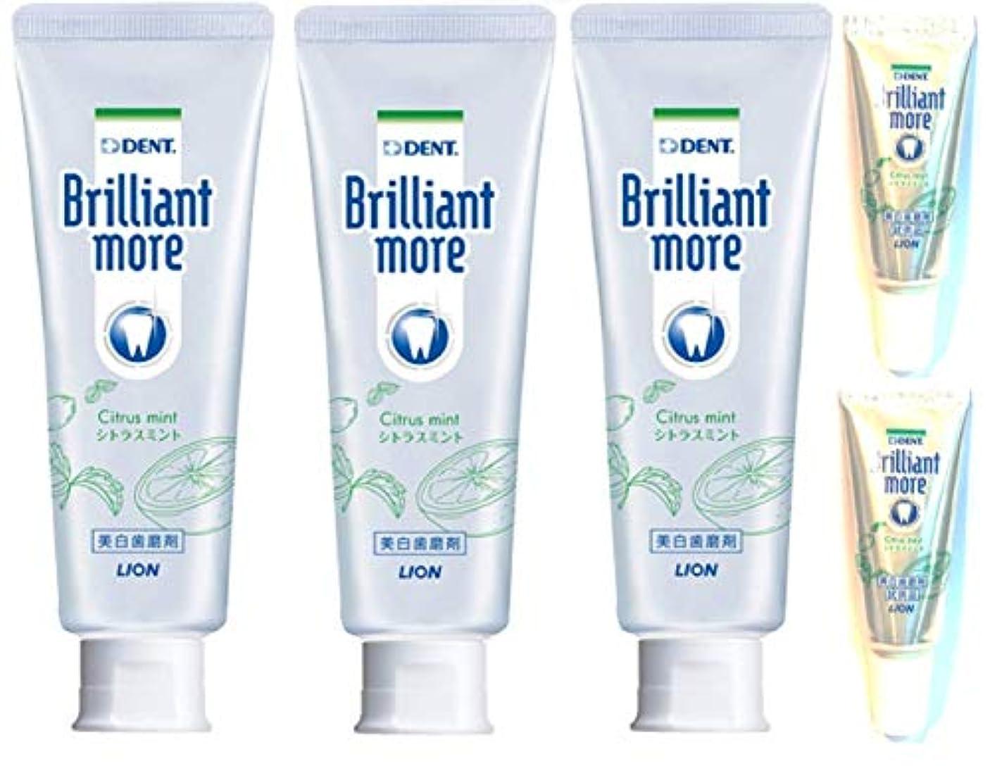 第四頻繁に美容師ライオン ブリリアントモア シトラスミント 歯科用 美白歯磨剤 90g×3本 (試供品 20g×2本付き)期間限定