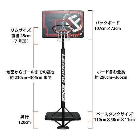 リーディングエッジ バスケットゴール ブラック ポールパッド付き ミニバス〜一般サイズまで対応 バスケットボール用 LE-BS305B