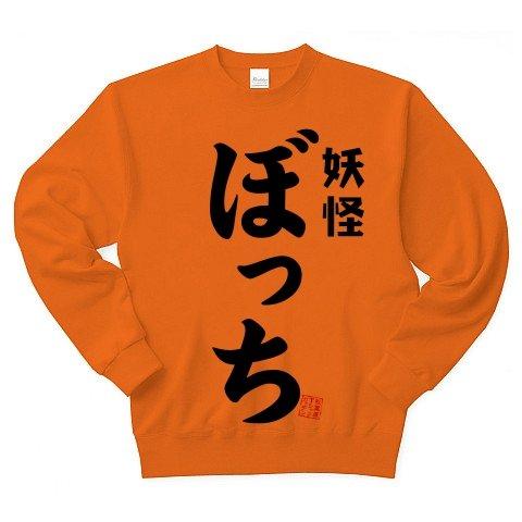 (クラブティー) ClubT 妖怪 ぼっち トレーナー(オレンジ) M オレンジ