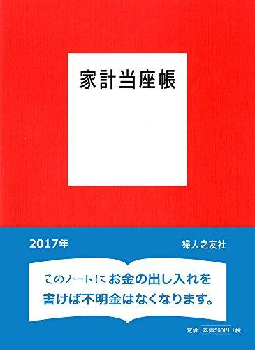 家計当座帳 2017年版