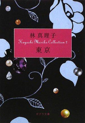 ([は]1-2)東京 Hayashi Mariko Coll (ポプラ文庫)の詳細を見る