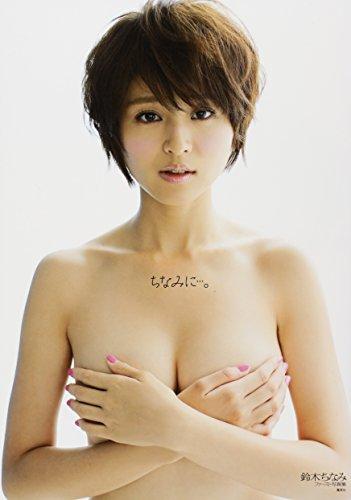 鈴木ちなみファースト写真集『ちなみに・・・。』...