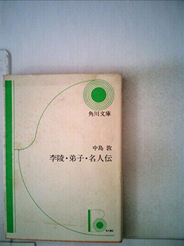 李陵・弟子・名人伝―他三篇 (1968年) (角川文庫)の詳細を見る