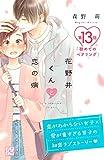 花野井くんと恋の病 プチデザ(13) (デザートコミックス)