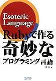 Rubyで作る奇妙なプログラミング言語 ~Esoteric Language~(原 悠)