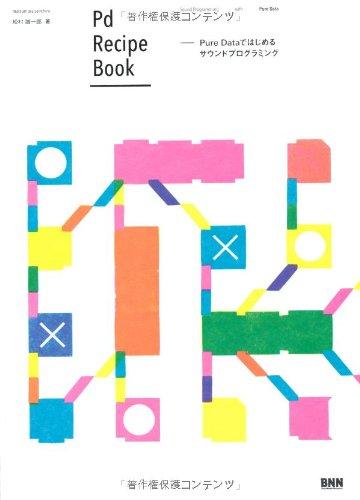 Pd Recipe Book -Pure Dataではじめるサウンドプログラミング(単行本)の詳細を見る