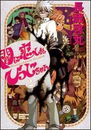 闇に恋したひつじちゃん 2 (角川コミックス ドラゴンJr. 98-2)の詳細を見る