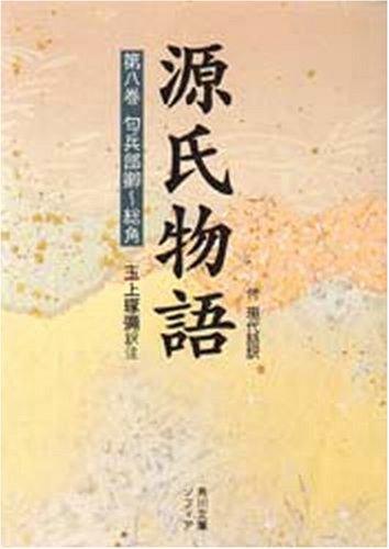 源氏物語―付現代語訳 (第8巻) (角川ソフィア文庫)の詳細を見る