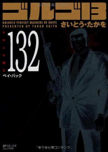 ゴルゴ13 (Volume132) ペイ・バック (SPコミックスコンパクト)の詳細を見る