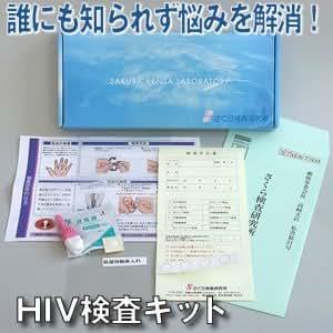 自宅で出来る!【HIV(エイズ)検査キット(bg5079)】 ※男女兼用