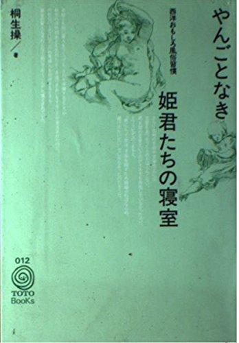 やんごとなき姫君たちの寝室―西洋おもしろ風俗習慣 (TOTO BOOKS)の詳細を見る