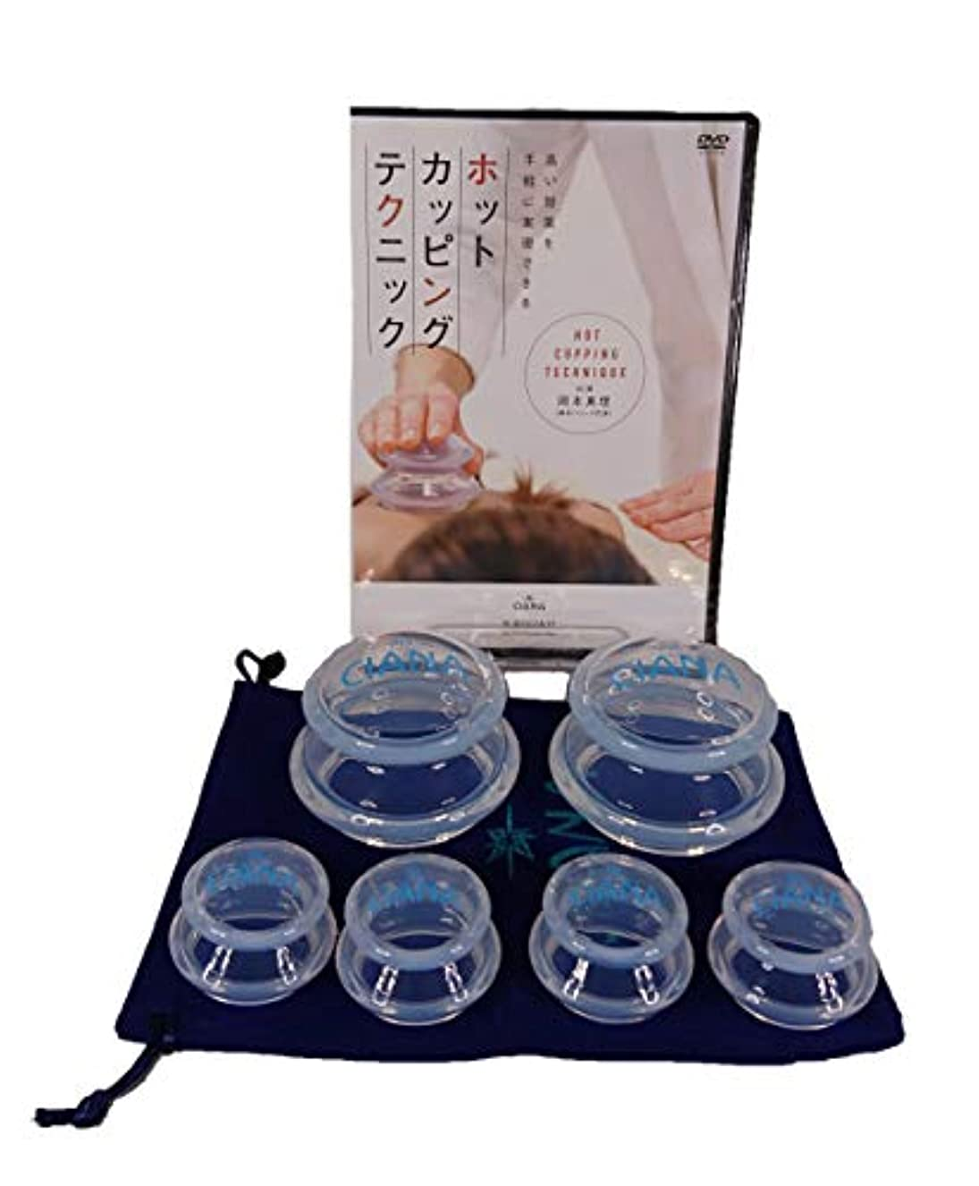 無臭薬剤師キウイCIANA シリコーンカッピング (カッピング+DVDセット)